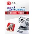 視紀音響 PX 大通 IP-2100 智慧手機無線監控器 監視器 第二代媽咪CAN2 IP2100 歡迎來電詢問