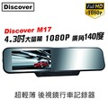 『加倍伏Voltplus』飛樂 M17 Full HD 1080P 140度廣角 4.3吋大螢幕 高畫質行車記錄器《加贈16G記憶卡》