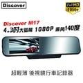 『加倍伏Voltplus』飛樂 M17 1080P 140度廣角 4.3吋大螢幕 高畫質超輕後視鏡行車紀錄器《加贈16G記憶卡》