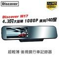 『加倍伏Voltplus』飛樂 M17 1080P 140度廣角 4.3吋大螢幕 超輕後視鏡行車紀錄器《加贈16G記憶卡》