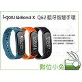 數位小兔【i-gotU Q-Band Q62 藍牙智慧手環】附手腕帶 公司貨 手機 平板 操控 健康管理 多功能 智慧
