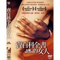 合友唱片 賣百科全書的女人 Le Secret DVD (限制級)