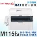 【公司貨/含稅/3年保固】Fuji Xerox DocuPrint M115fs/M115/115fs 黑白雷射多功能傳真複合機