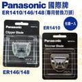 國際牌電剪Panasonic ER-1410/ER146/ER148電剪刀頭【HAIR美髮網】
