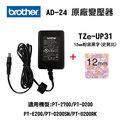 Brother AD-24原廠變壓器+TZe-UP31 Snoopy粉紅12mm原廠護貝標籤帶