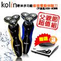 【超值組】Kolin歌林多功能修容刮鬍刀(不挑色) KSH-HCW06+歌林黑晶爐KCS-MN06