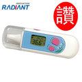 RADIANT熱映光電紅外線耳溫槍-TH005(多功能精巧型)-(折扣特價中)