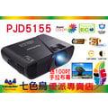 ●七色鳥● 光鑑機 優派 ViewSonic PJD5155 投影機 SVGA HDMI 3300流明 2.1公斤 20000:1 導入獨家超炫彩及超炫音技術 贈提袋/100吋布幕