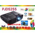 ●七色鳥● 光鑑機 優派 ViewSonic PJD5255 投影機 XGA HDMI 3300流明 高對比 20,000:1 導入獨家超炫彩及超炫音技術 贈提袋/100吋布幕
