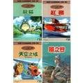 龍貓 DVD/ 紅豬DVD/天空之城DVD/風之谷DVD