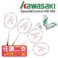 【日本 KAWASAKI】高級 Speed & Control KB 500 穿線鋁合金羽球拍/羽毛球拍(強化控球架構設計/附保溫拍套)休閒羽球組-非YONEX VICTOR