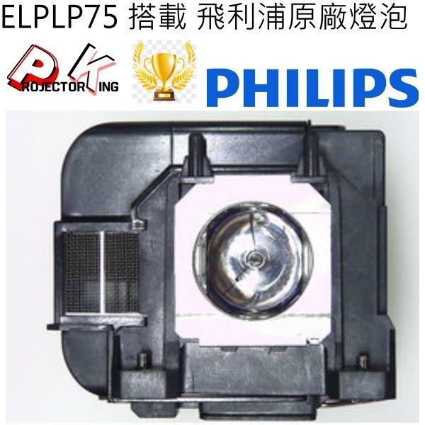 EPSON EB-1940W,EB-1945W, EB-1950,EB-1955,EB-1960,EB-1965 投影機燈泡組 ELPLP75