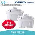 【 EVERPOLL】愛惠浦科技 UV滅菌生飲壺/濾水壺UV-805-專用濾芯/濾心U-01(2入裝)