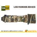 [24期0利率] 美國 Lenscoat LCS150600S 大砲 保護套 砲衣 叢林 迷彩 防水 打鳥 公司貨 Sigma 150-600mm Sport