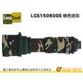 [24期0利率] 美國 Lenscoat LCS150600S 大砲 保護套 砲衣 綠色 迷彩 防水 打鳥 公司貨 Sigma 150-600mm Sport