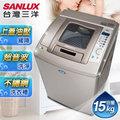 超級商店……SANLUX台灣三洋 15kg單槽變頻洗衣機 SW-15DUA