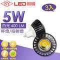 【SY 聲億科技】MR16 LED 時尚黑鑽 杯燈 5W 白光(3入)
