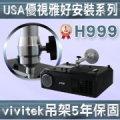 USA優視雅好安裝系列(USA-H999)360度可調式投影機萬用吊架 ★FOR vivitek LED投影機及微投影機專用★