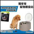 *GOLD*獨享家寵物餵食站-DU-12382