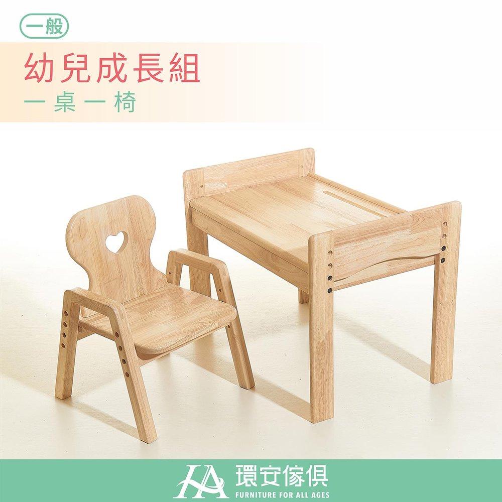 環安家具★幼兒成長桌椅組/一般款/一桌一椅組可三段調整/寶寶 兒童書桌椅/可加購護木保養液