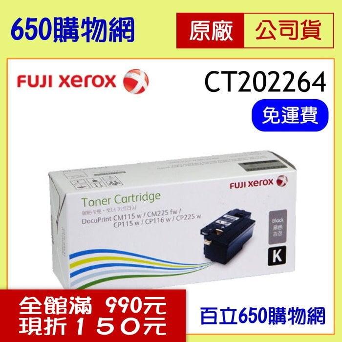 (公司貨原廠好禮送-免運費) Fuji Xerox 原廠碳粉匣 CT202264 黑色 適用機型DP CP115w CP116w CP225w CM115w CM225fw 富士全錄