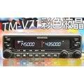 ☆波霸無線電☆ KENWOOD TM-V71 LCD 彩色液晶 可視角度160度以上 色彩清晰 色調分明