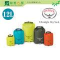 《綠野山房》Osprey 美國 Ultralight Dry Sack 12L 防水袋 輕量打包袋 三色 Ultralight