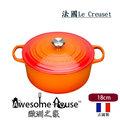法國 LC Le Creuset 新式 signature 18cm 琺瑯 鑄鐵圓鍋 - 橘色 ( STAUB 鑄鐵鍋 可參考)