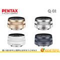 [免運] Pentax Q01 標準定焦鏡 8.5mm f/1.9 QS1 Q7 Q10 Q接環鏡頭 公司貨