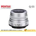 [分期0利率] Pentax Q03 魚眼鏡頭 3.2mm f/5.6 QS1 Q7 Q10 Q接環鏡頭 公司貨