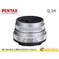 [分期0利率] Pentax Q04 廣角玩具鏡頭 6.3mm f/7.1 QS1 Q7 Q10 Q接環鏡頭 公司貨