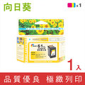 向日葵 for HP NO.61XL/CH564WA 彩色高容量環保墨水匣/適用HP 1000/1010/1050/1510/2000/2050/2510/OfficeJet 2620/4630