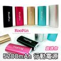KOOPIN 商檢合格 迷你輕量 5200mAh USB 行動電源 充電移動電源 台灣製 IPHONE6/7 10EVO NOKIA6 NOTE5 Z5 ZENFONE3