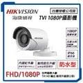 【原廠公司貨】陞泰AVTECH 1080P 高解析室內TVI攝影機 HS-DG104A