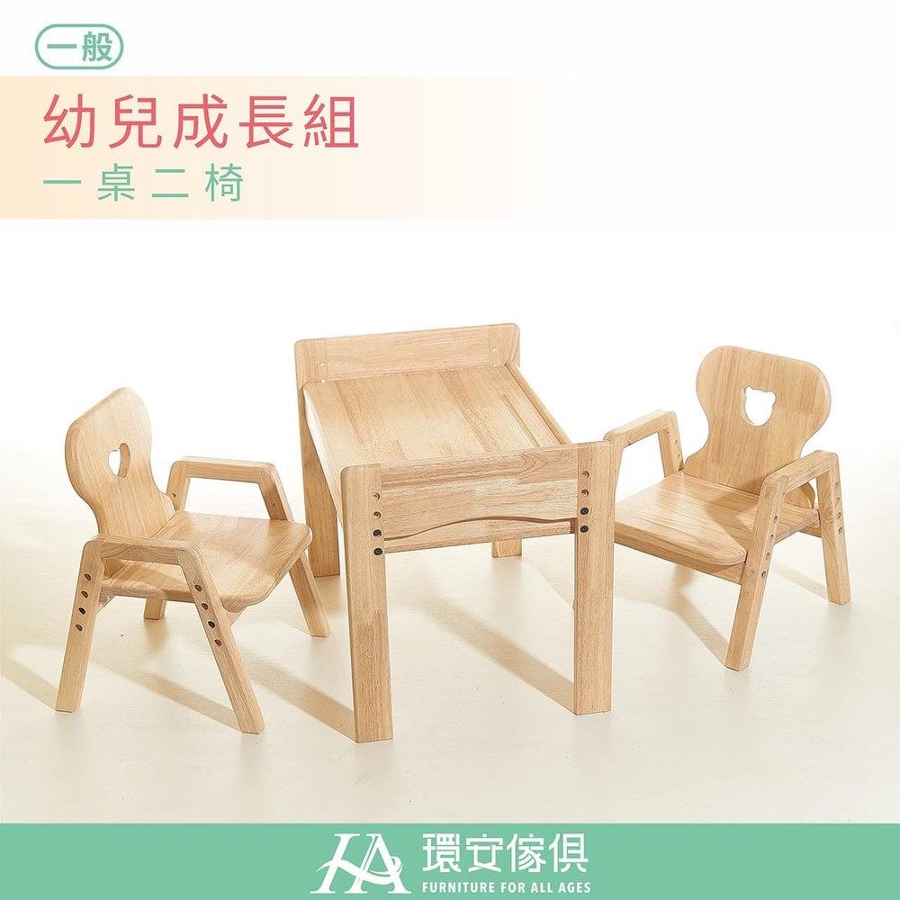 環安家具★幼兒成長桌椅組/一般款/一桌二椅組可三段調整/寶寶 兒童書桌椅/可加購護木保養液