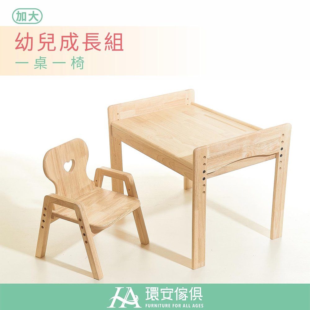 環安家具★幼兒成長桌椅組/加大款/一桌一椅組可多段調整/寶寶 兒童書桌椅/可加購護木保養液