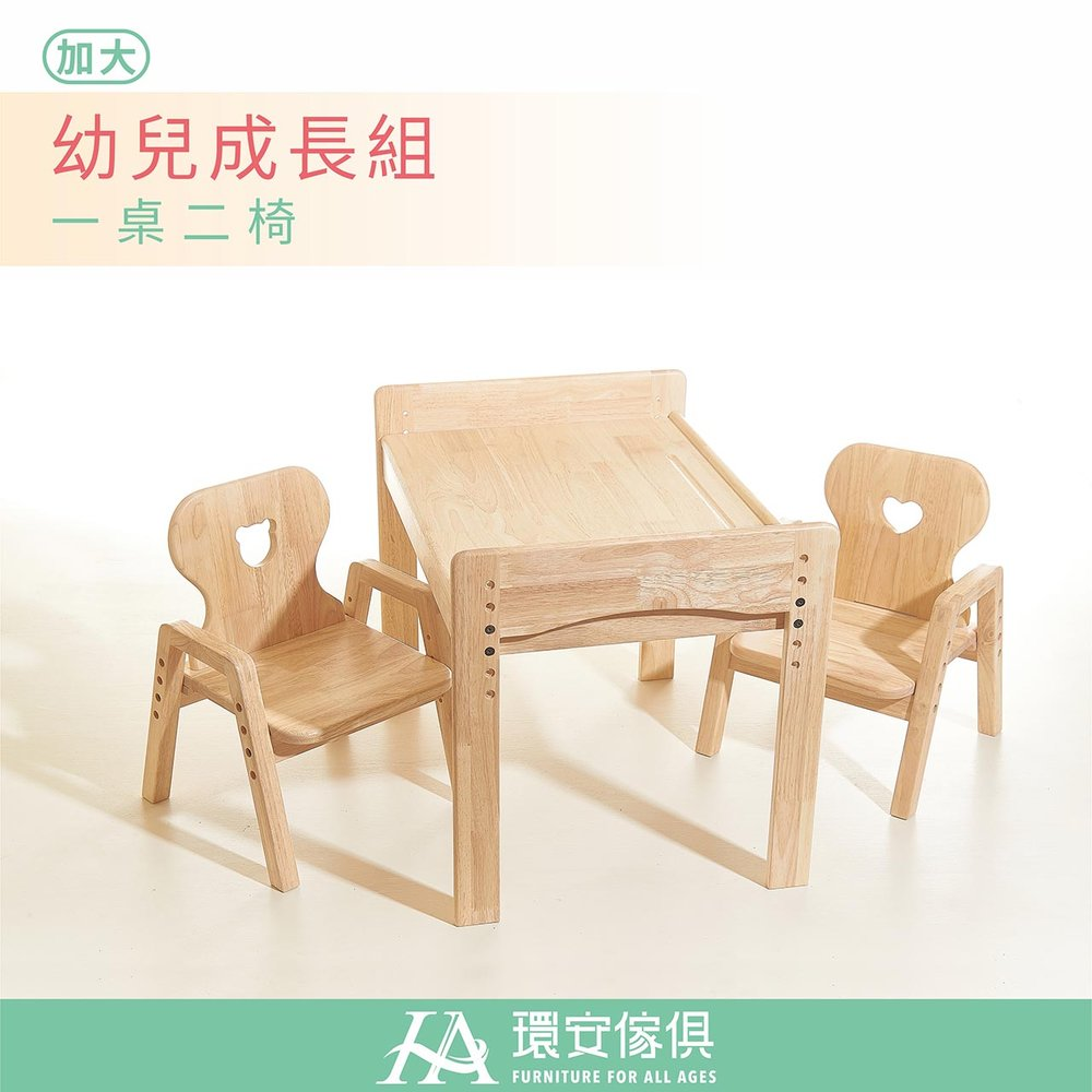 環安家具★幼兒成長桌椅組/加大款/一桌二椅組可多段調整/寶寶 兒童書桌椅/可加購護木保養液