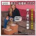 訂購@【1399免運-不可超取】☆ PET GEAR 易步二階樓梯(可可亞) PG-9710LC 保護寵物關節(82050643
