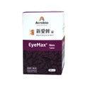 【瑞昌藥局】013692 Eye Max 新愛眸錠 30錠