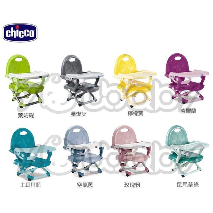 Chicco Pocket Snack 攜帶式輕巧兒童餐椅/小餐椅