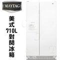 【美泰克】710L對開電冰箱MSF25D2EAW