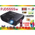●七色鳥● 光鑑機 優派 ViewSonic PJD5555w 投影機 WXGA HDMI 3300流明 高對比20,000:1 導入獨家超炫彩及超炫音技術 贈原廠提袋 魔法瓶