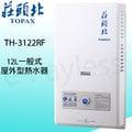 ◆24期0利率◆莊頭北 TH-3122RF 一般12L屋外型熱水器