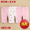 ❄ANGEL QUEEN❄【MOM AND BAB】小兔子純棉五分短褲(紗袋三件組)(6M-24M)