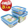 【德國EMSA】專利上蓋無縫3D保鮮盒德國原裝進口-PP材質(保固30年)(0.55+1.0+1.75L)三件組
