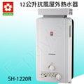 ◆24期0利率◆櫻花牌 SH-1020RSK 抗風公寓用10L屋外型熱水器