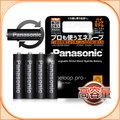 Panasonic eneloop PRO 低自放4號充電電池BK-4HCCE(4顆入)國際公司貨★贈電池盒