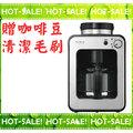《現貨立即購》~贈咖啡豆及清潔毛刷~ Siroca STC-408 / STC408 美式 全自動研磨 咖啡機