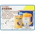 =海神坊=TS-630C 食物調理機 果汁機 蔬果機 果醬機 研磨乾果 咖啡豆 磨豆機 在家即可DIY 550ml