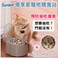 訂購@【免運】☆SNOW☆ Durapet 獨享家寵物餵食站 DU-12382(82050691